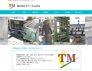 株式会社ティーエムEG webサイト